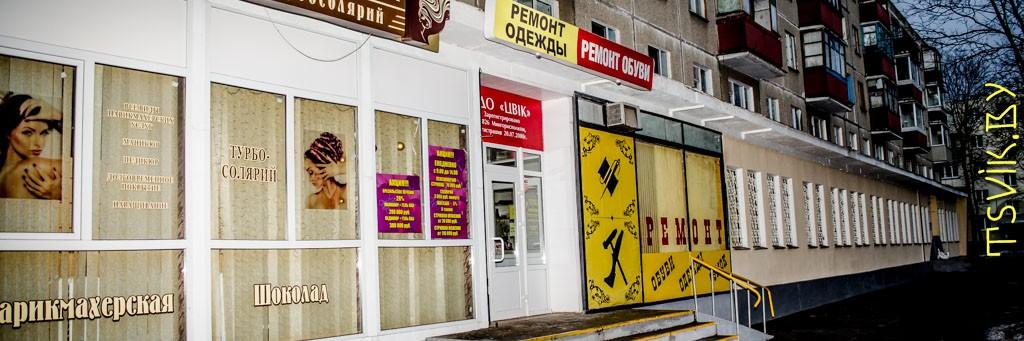 adres-bytovyh-uslug-6 адрес бытовых услуг-6