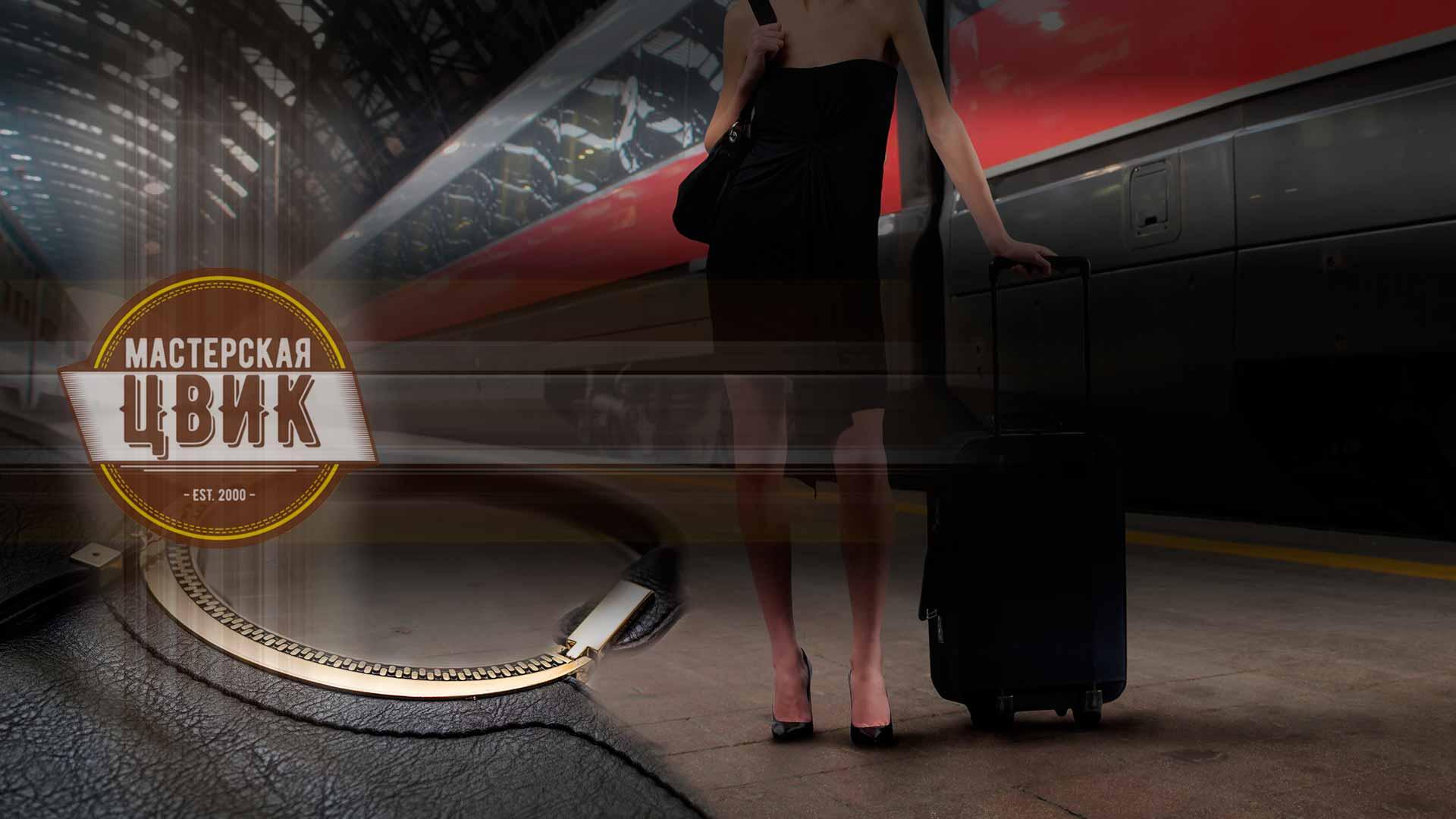 slajder-tsvik-sumki-i-chemodany слайдер-цвик-сумки-и-чемоданы