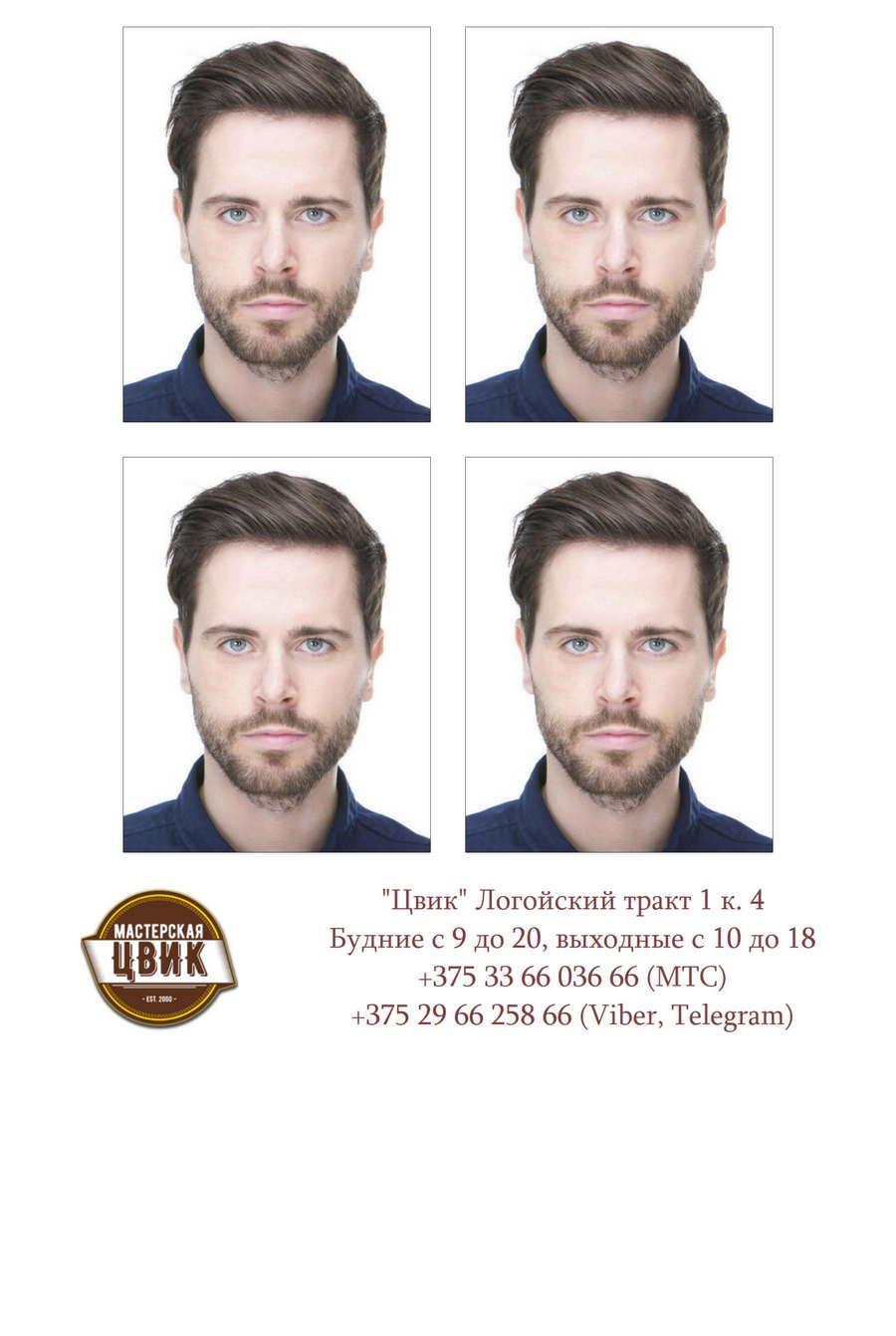 foto-na-vizu-v-minske Фото на визу в минске