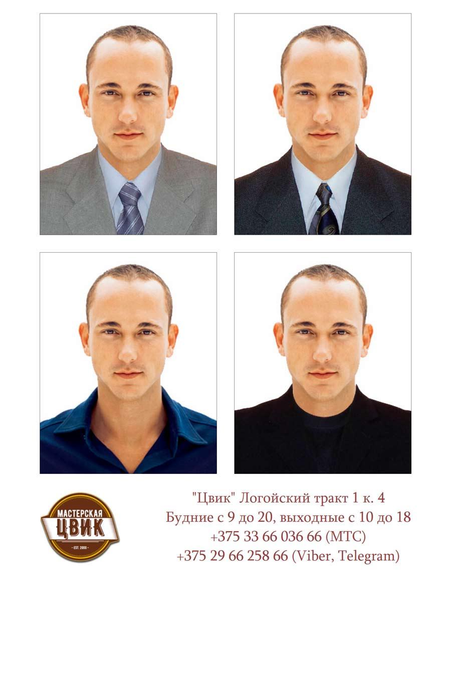 srochnoe-foto-zamena-odezhdy Срочное-фото-замена-одежды