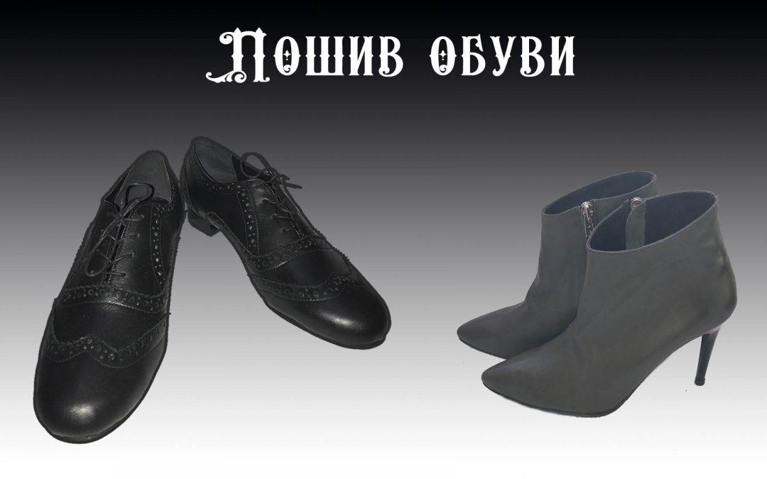 Пошив-обуви-в-Минске