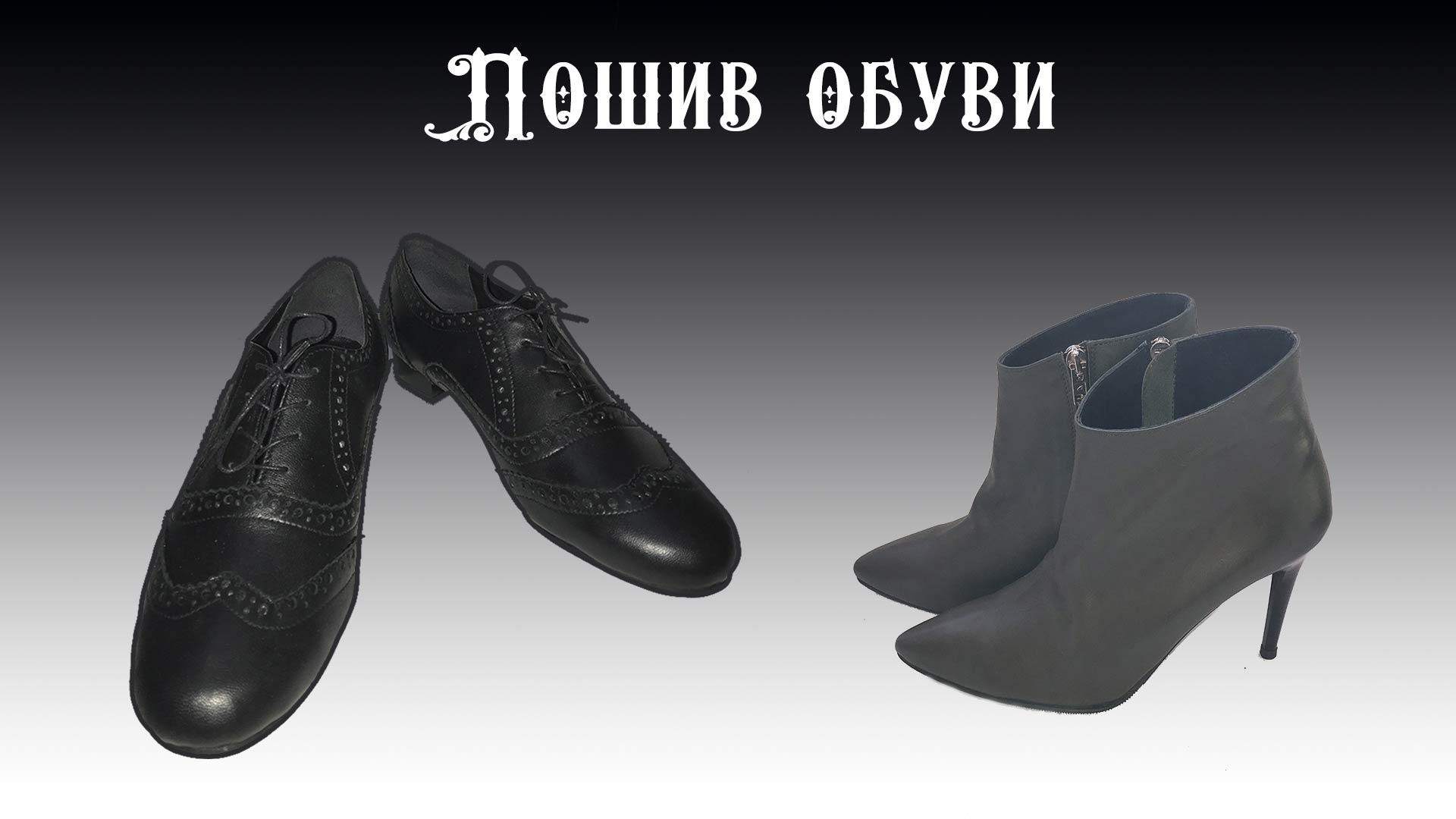 poshiv-obuvi-v-minske Ремонт автоковриков